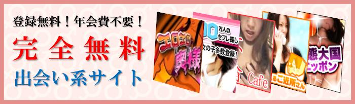 0円出会い!完全無料の人気出会い系サイト