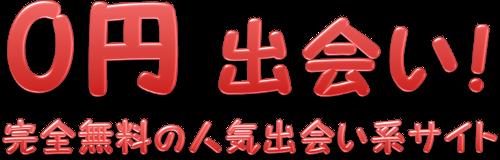 無料(0円)出会い!完全無料の人気出会い系サイト